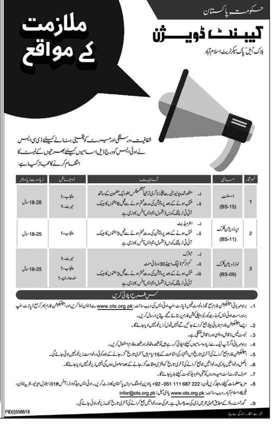 Cabinet Division Block L Pak Secretariat Islamabad Jobs Via OTS