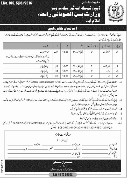Department Of Tourist Services Islamabad TDCP Jobs OTS Test Roll No Slip