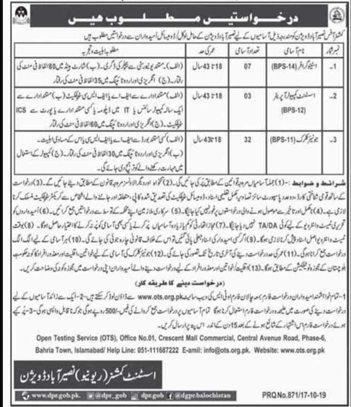 Commissioner Office Balochistan Naseerabad Jobs Via OTS