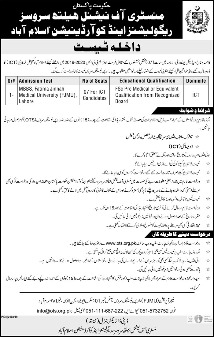 Fatima Jinnah Medical College FJMC Lahore MBBS Admissions OTS Test Roll No Slip