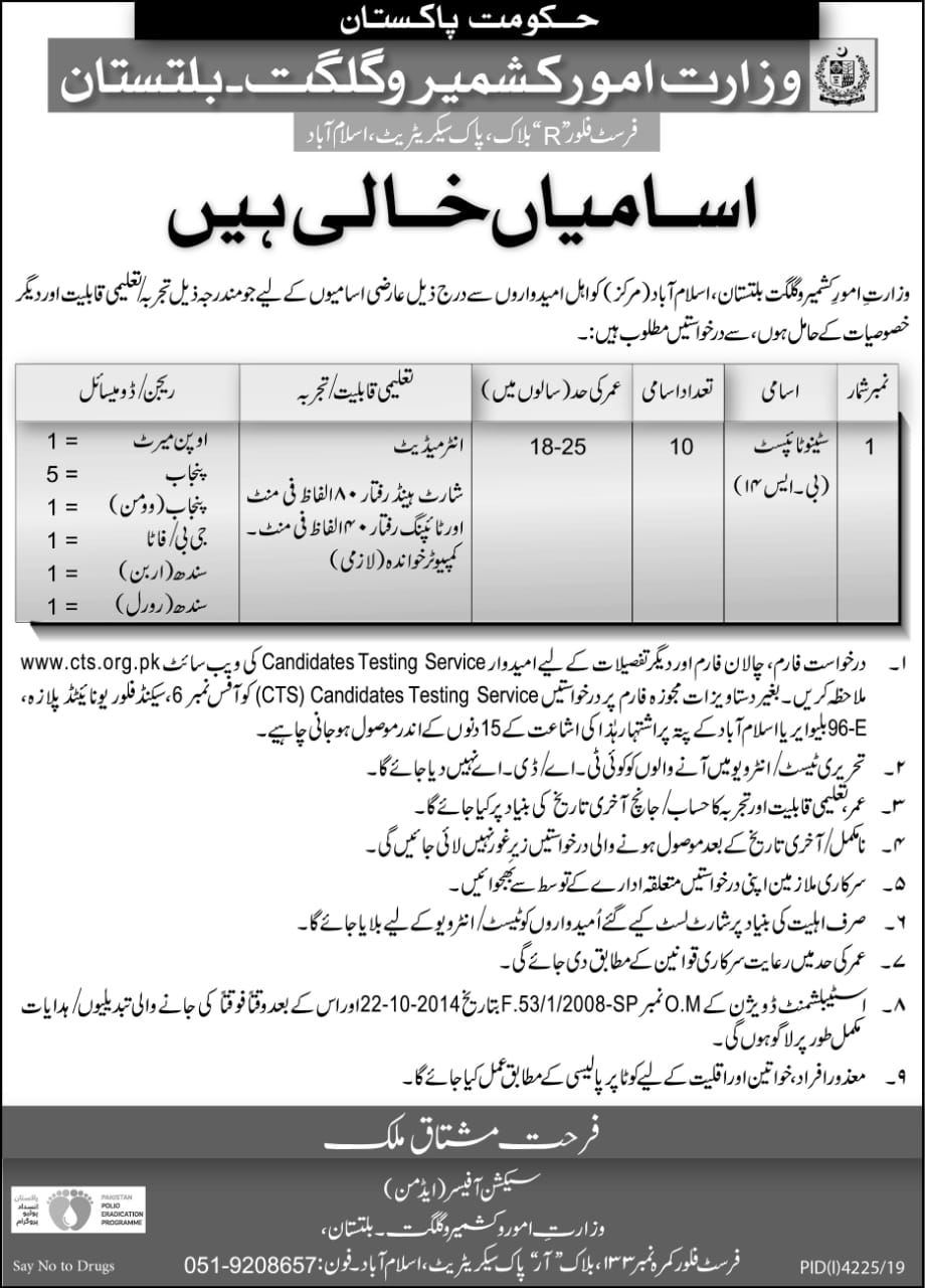 MoKGB Ministry Of Kashmir Affairs GB Jobs CTS Roll No Slip