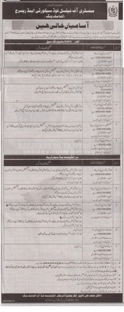 MNFSR Ministry of National Food Security Research Jobs PTS Roll Number Slip