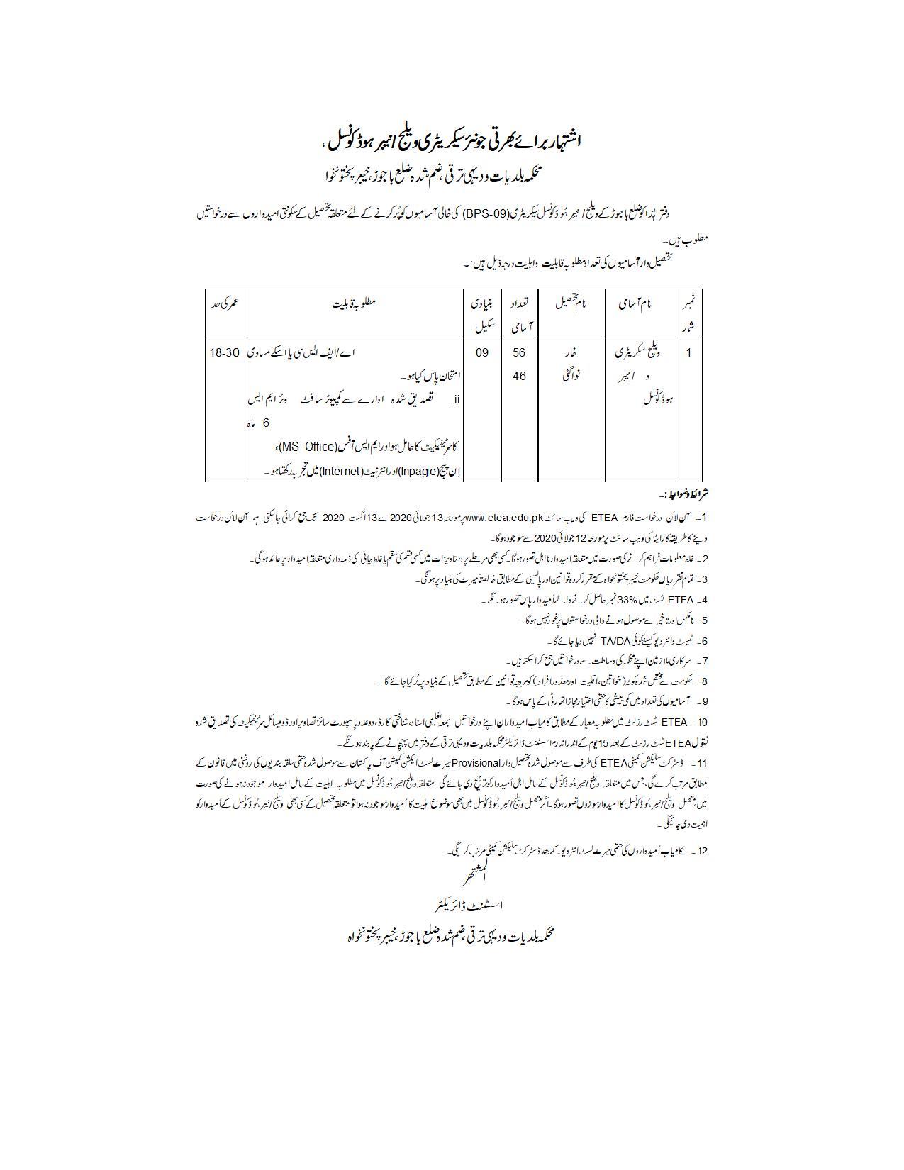 TMA District Orakzai Village secretaries Jobs ETEA Roll Number Slip