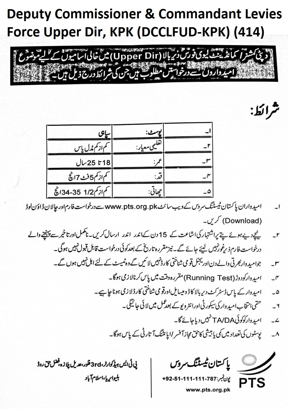 Levies Force Upper Dir Sipahi Jobs PTS Roll Number Slip