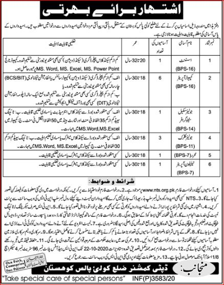 DC Deputy Commissioner Office Kolai Pallas Kohistan Jobs NTS Roll No Slip