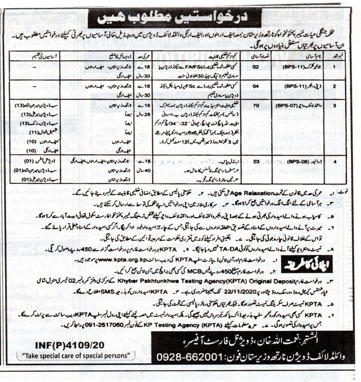 Wildlife North Waziristan Divisional Forest Officer Jobs KPTA Roll No Slip