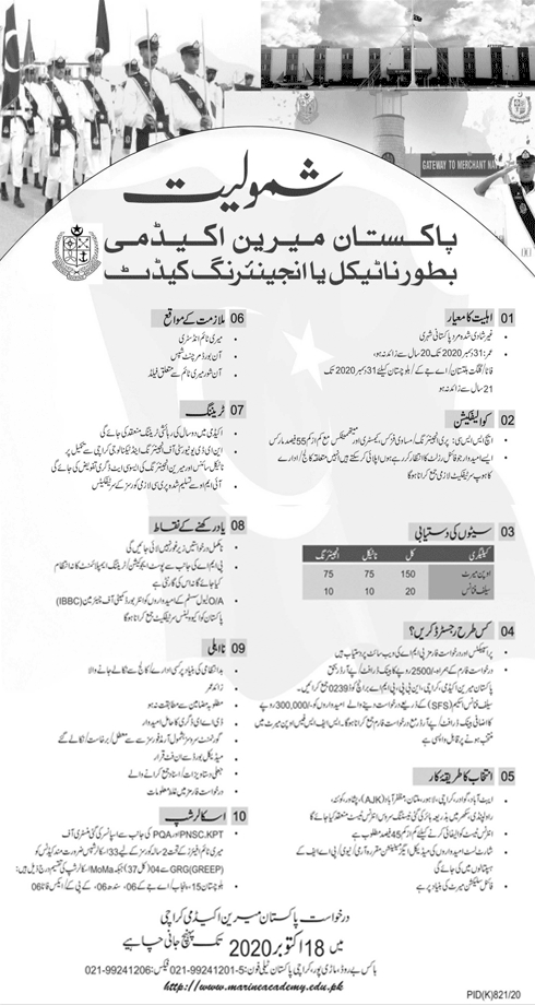 Pakistan Marine Academy Karachi 59 Cadets Session Admissions NTS Result