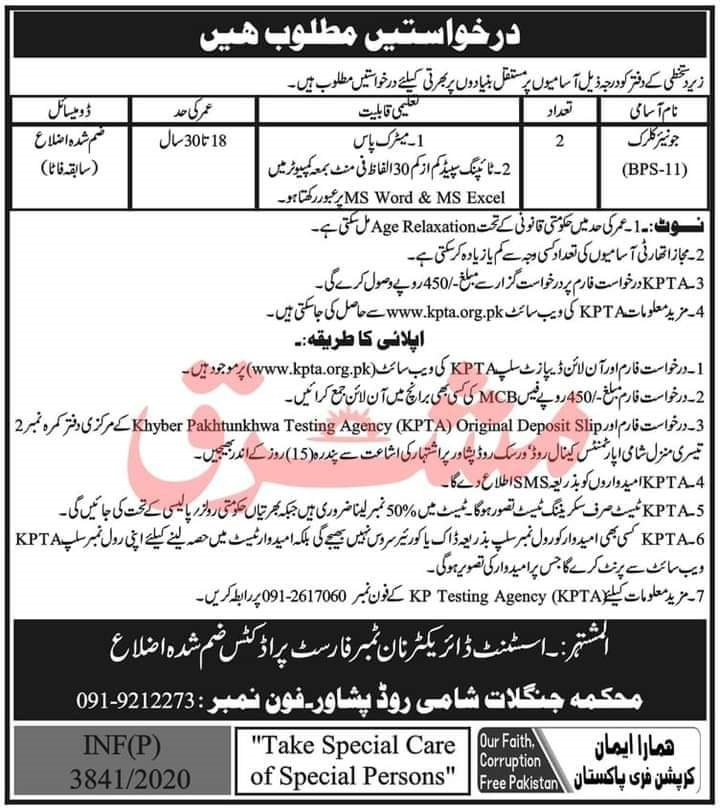 Directorate of Non Timber Forest Product Peshawar Jobs KPTA Roll No Slip