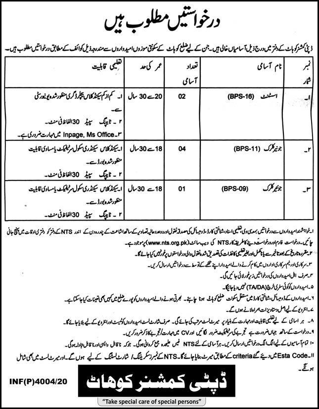 Deputy Commissioner Office Kohat Junior Clerk Jobs NTS Skill Test Result