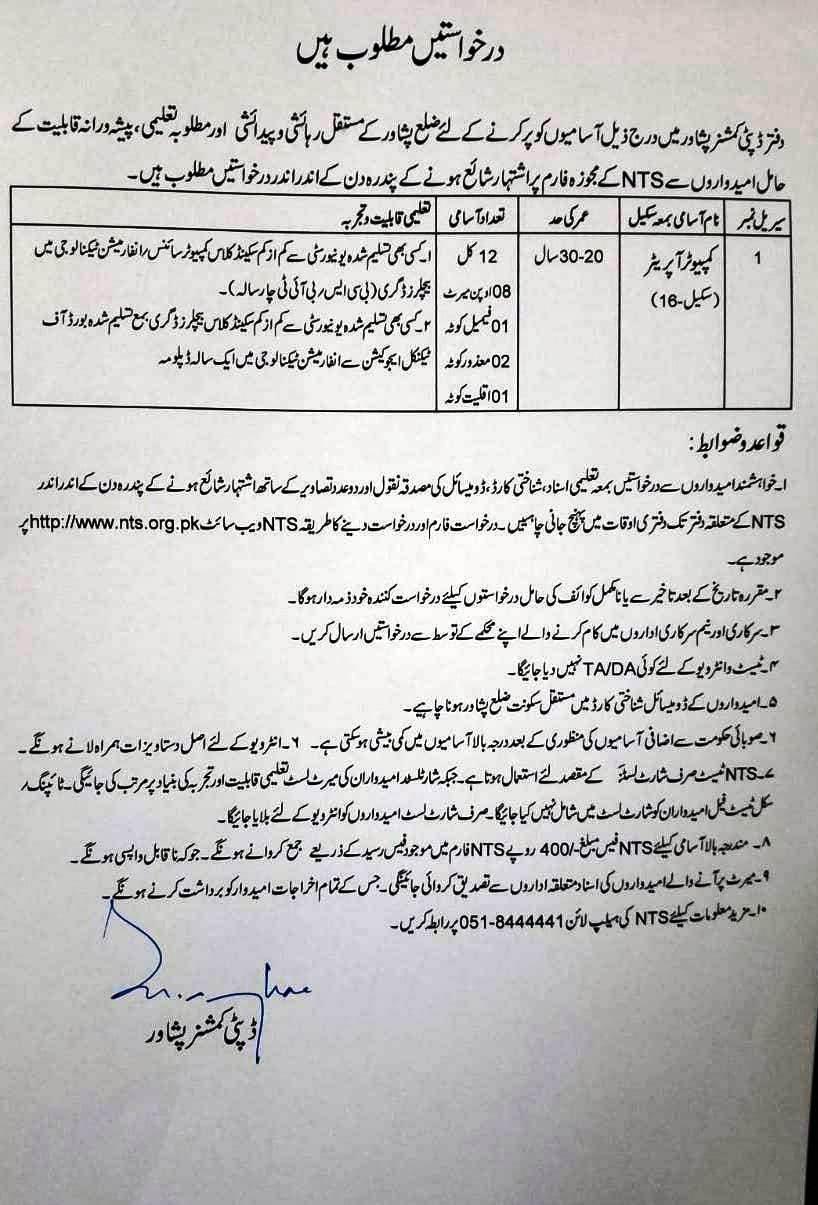 Deputy Commissioner Office Peshawar Computer Operator Jobs NTS Slip