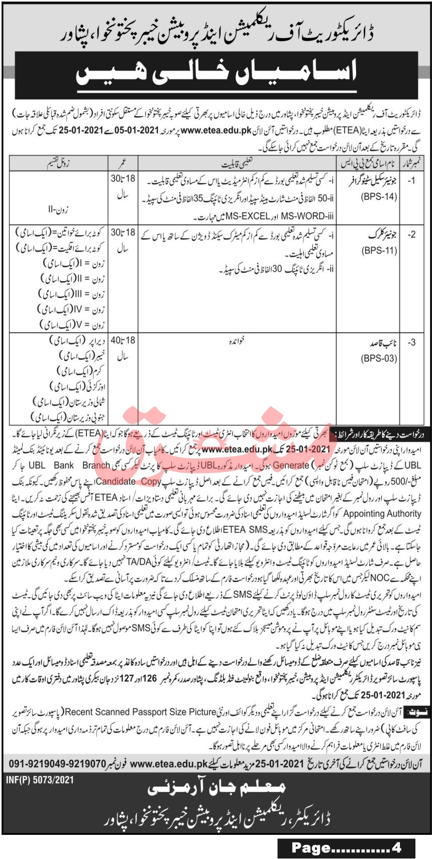 Directorate of Reclamation and Probation KP Jobs ETEA Roll No Slips