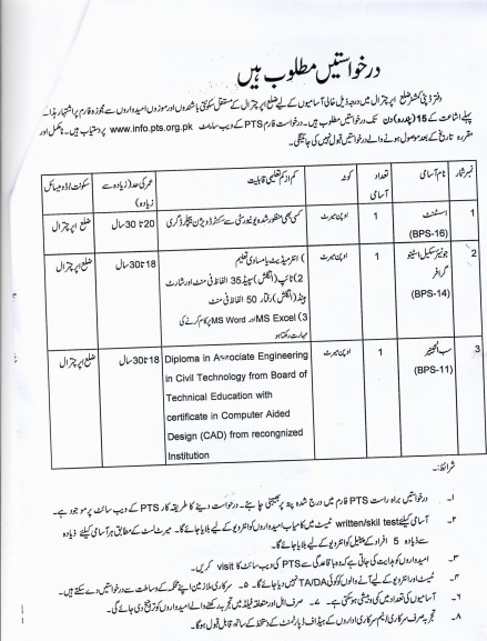 Deputy Commissioner Jobs Upper Chitral PTS Test Roll No Slip