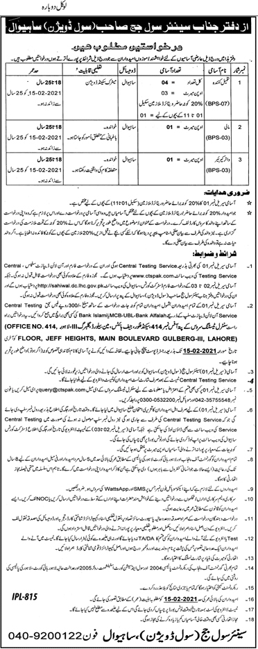 SCJ Sahiwal Senior Civil Judge Sahiwal Process Server Jobs CTSPAK Slip