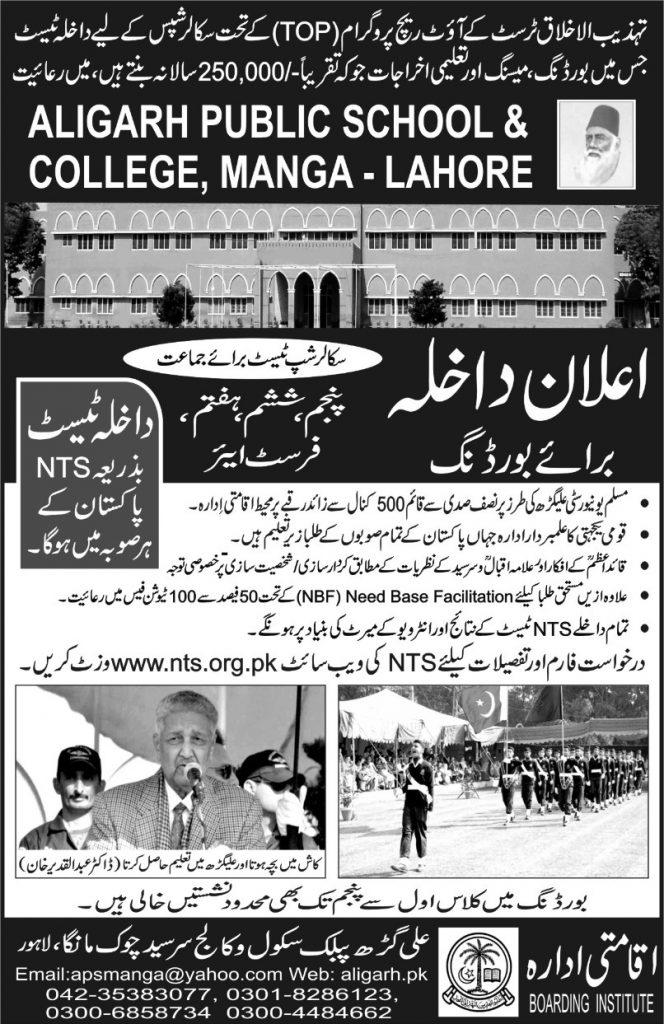 Aligarh Public School College Admission 5 6 7 11 Class NTS Roll No Slips