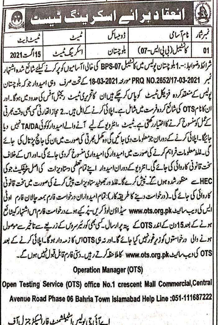 Balochistan Police Constable Jobs OTS Roll No Slip